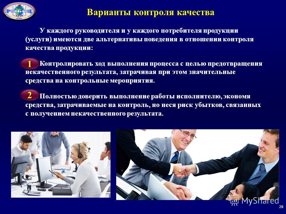 У каждого руководителя и у каждого потребителя продукции (услуги) имеются две альтернативы поведения в отношении контроля качества продукции: Контролировать ход выполнения процесса с целью предотвращения некачественного результата, затрачивая при это
