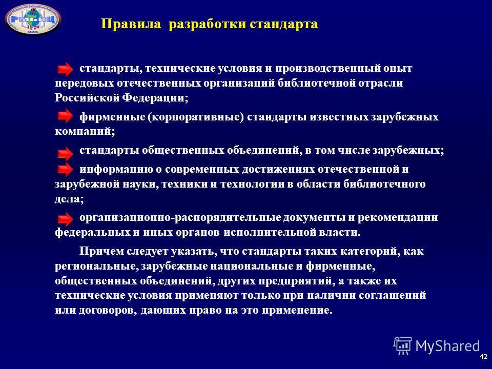 42 стандарты, технические условия и производственный опыт передовых отечественных организаций библиотечной отрасли Российской Федерации; фирменные (корпоративные) стандарты известных зарубежных компаний; стандарты общественных объединений, в том числ