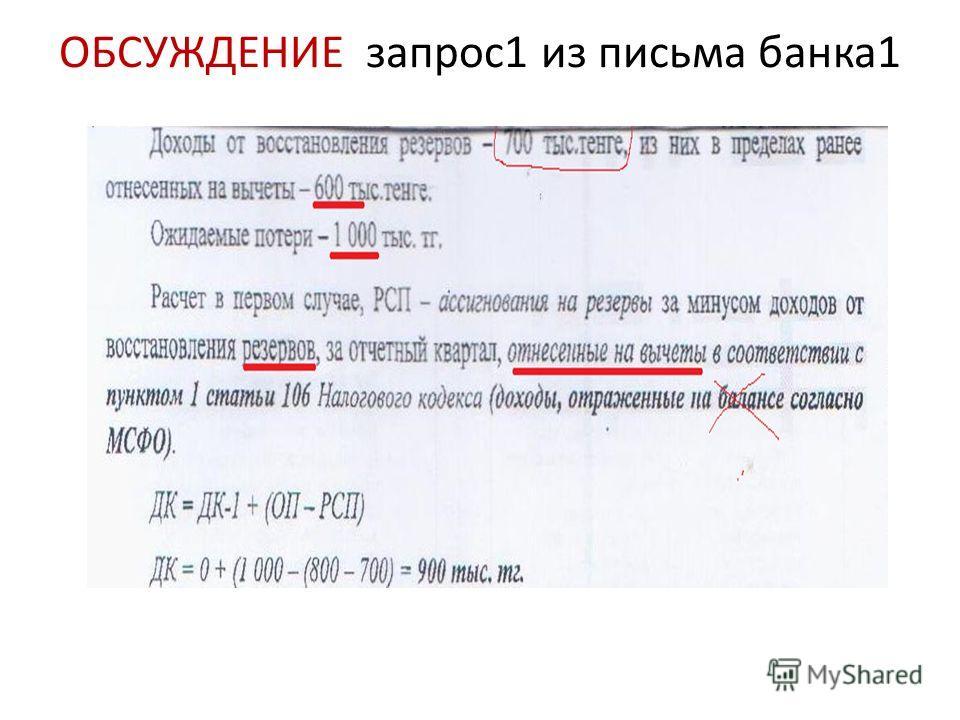 ОБСУЖДЕНИЕ запрос1 из письма банка1