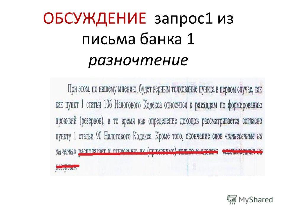 ОБСУЖДЕНИЕ запрос1 из письма банка 1 разночтение