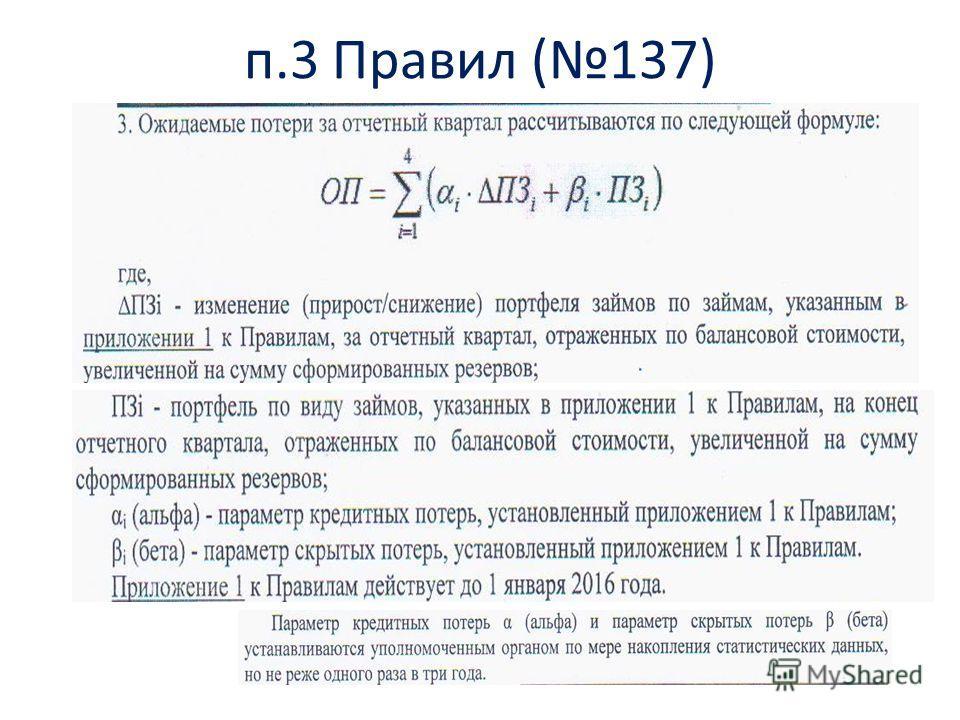 п.3 Правил (137)