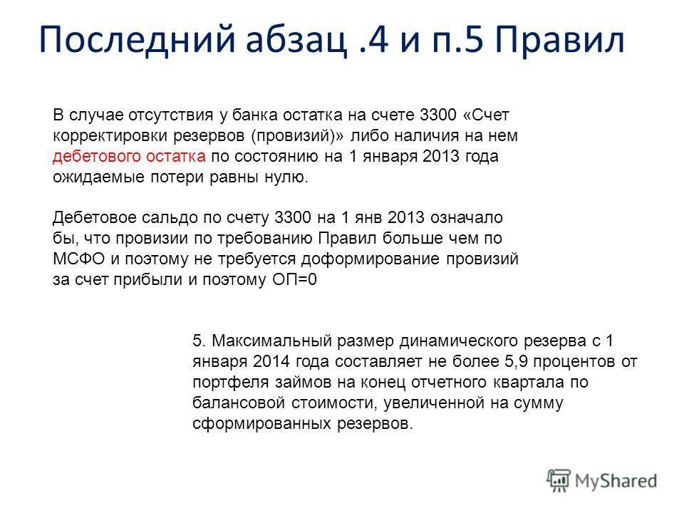 Последний абзац.4 и п.5 Правил В случае отсутствия у банка остатка на счете 3300 «Счет корректировки резервов (провизий)» либо наличия на нем дебетового остатка по состоянию на 1 января 2013 года ожидаемые потери равны нулю. Дебетовое сальдо по счету