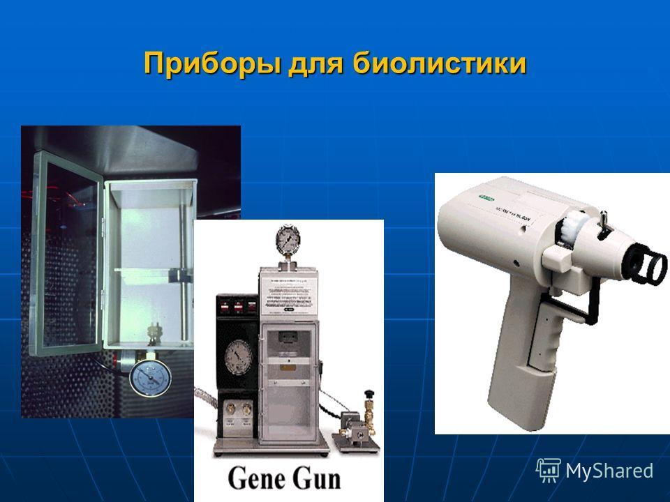 Приборы для биолистики