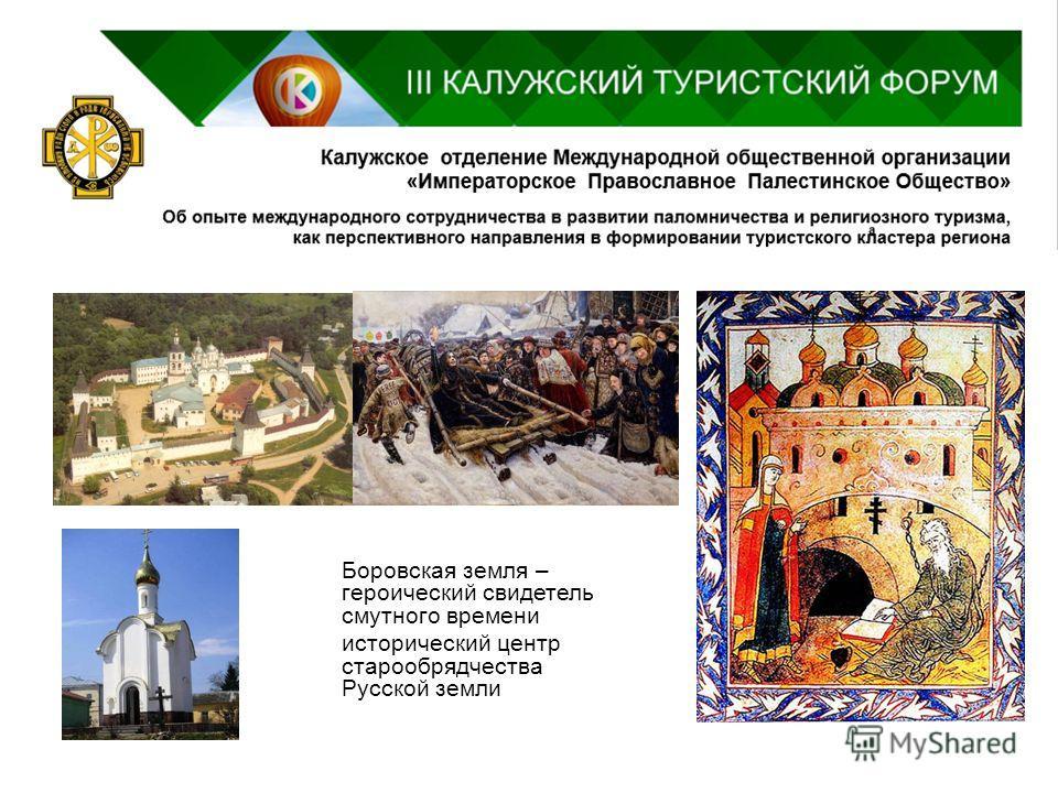 Боровская земля – героический свидетель смутного времени исторический центр старообрядчества Русской земли