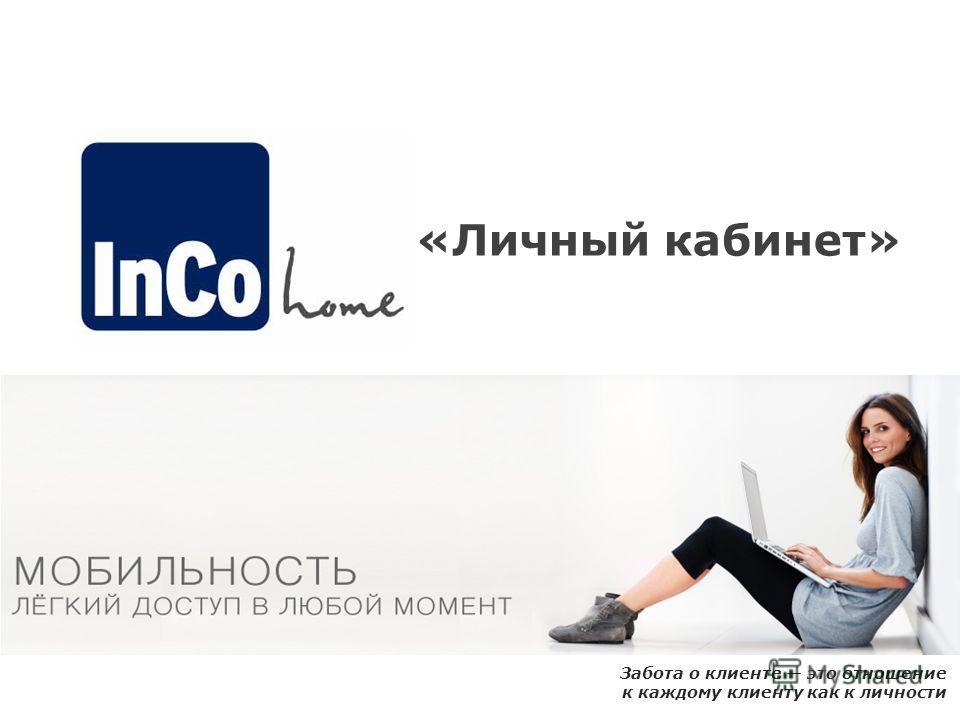 «Личный кабинет» Забота о клиенте это отношение к каждому клиенту как к личности