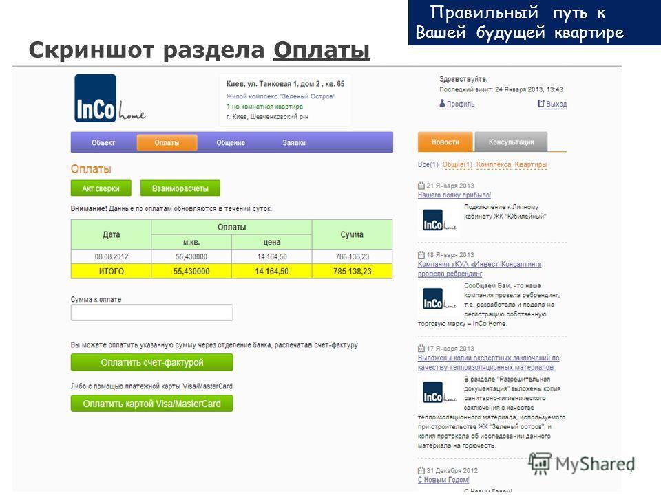 Скриншот раздела Оплаты 7 Правильный путь к Вашей будущей квартире