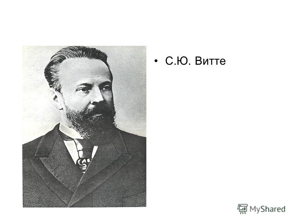 С.Ю. Витте