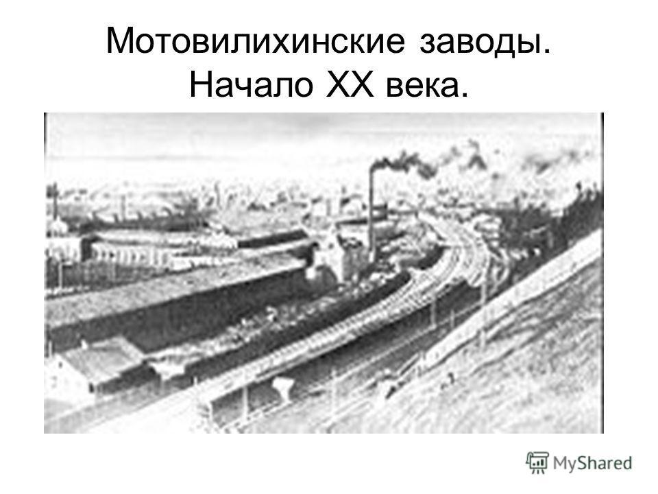 Мотовилихинские заводы. Начало XX века.