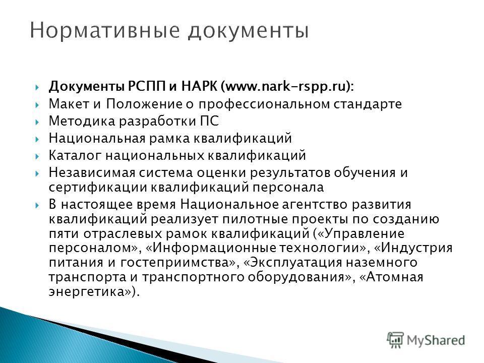 Документы РСПП и НАРК (www.nark-rspp.ru): Макет и Положение о профессиональном стандарте Методика разработки ПС Национальная рамка квалификаций Каталог национальных квалификаций Независимая система оценки результатов обучения и сертификации квалифика