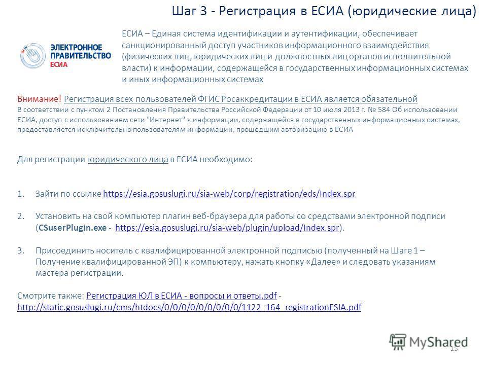 Шаг 3 - Регистрация в ЕСИА (юридические лица) ЕСИА – Единая система идентификации и аутентификации, обеспечивает санкционированный доступ участников информационного взаимодействия (физических лиц, юридических лиц и должностных лиц органов исполнитель