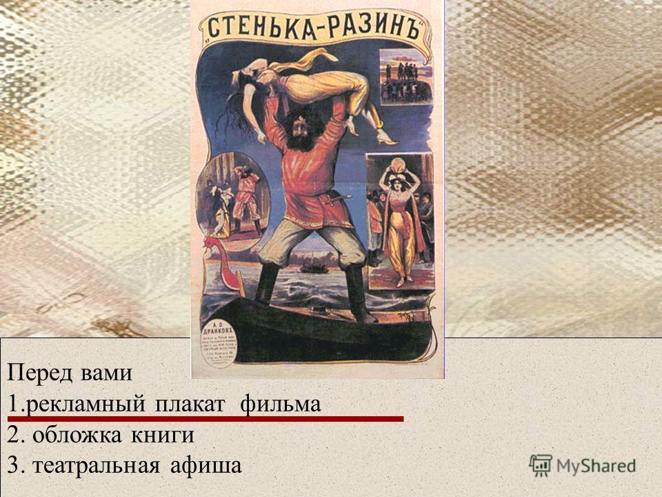Перед вами 1.рекламный плакат фильма 2. обложка книги 3. театральная афиша