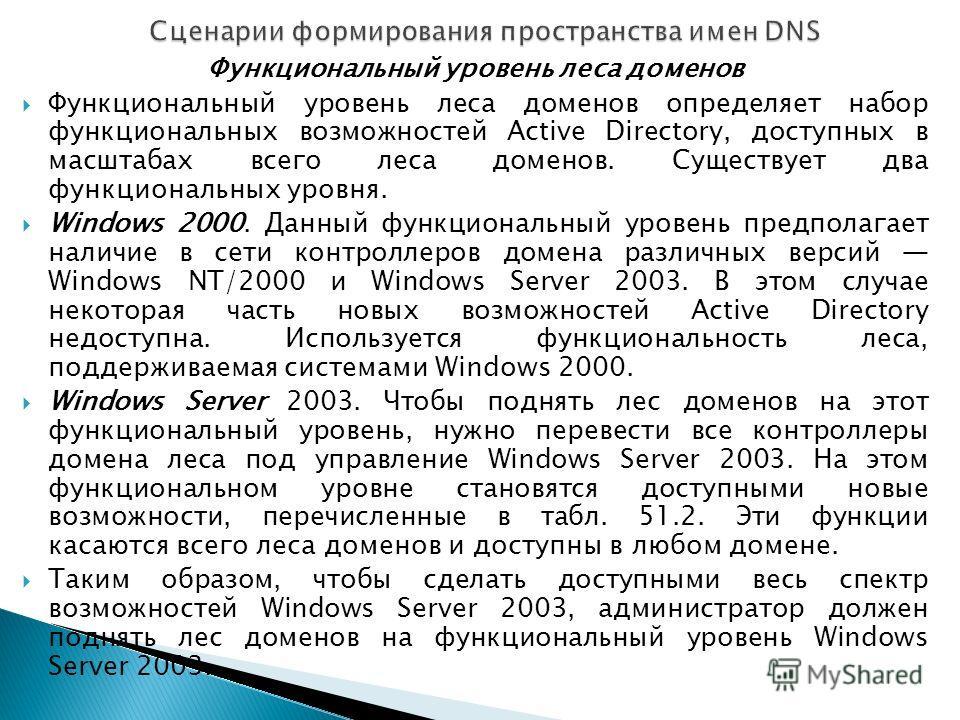 Функциональный уровень леса доменов Функциональный уровень леса доменов определяет набор функциональных возможностей Active Directory, доступных в масштабах всего леса доменов. Существует два функциональных уровня. Windows 2000. Данный функциональный