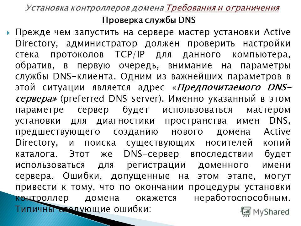 Проверка службы DNS Прежде чем запустить на сервере мастер установки Active Directory, администратор должен проверить настройки стека протоколов TCP/IP для данного компьютера, обратив, в первую очередь, внимание на параметры службы DNS-клиента. Одним