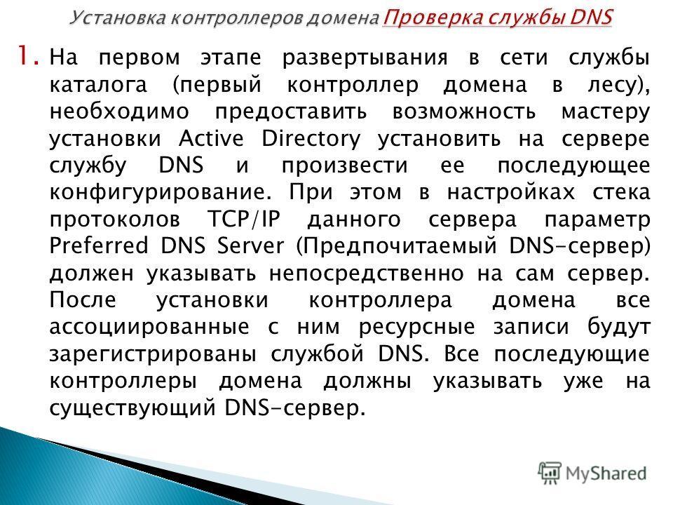 1. На первом этапе развертывания в сети службы каталога (первый контроллер домена в лесу), необходимо предоставить возможность мастеру установки Active Directory установить на сервере службу DNS и произвести ее последующее конфигурирование. При этом