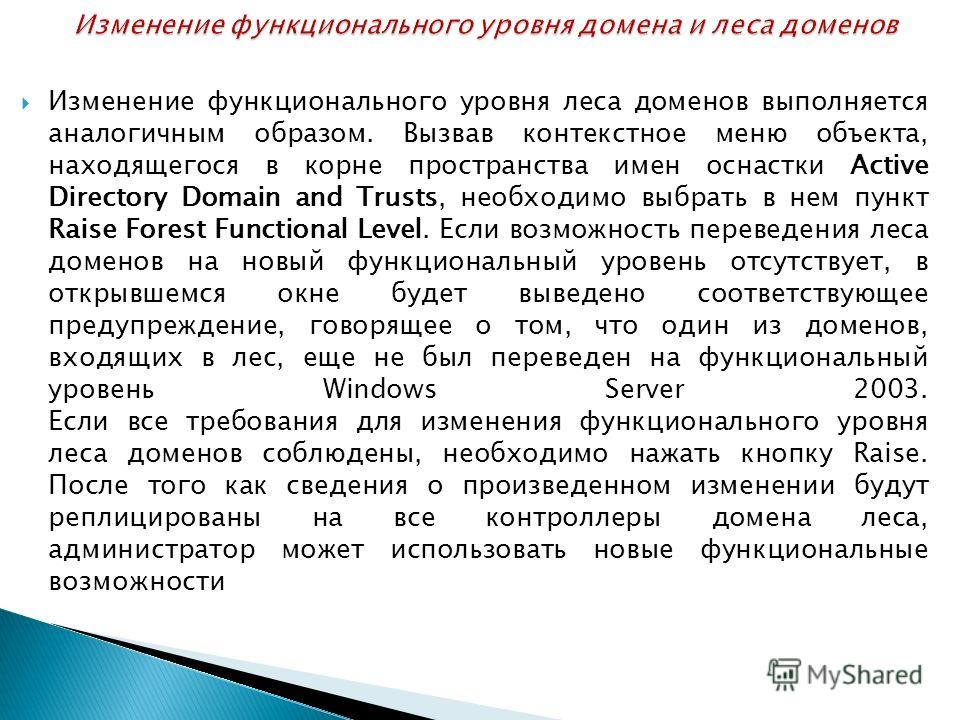 Изменение функционального уровня леса доменов выполняется аналогичным образом. Вызвав контекстное меню объекта, находящегося в корне пространства имен оснастки Active Directory Domain and Trusts, необходимо выбрать в нем пункт Raise Forest Functional