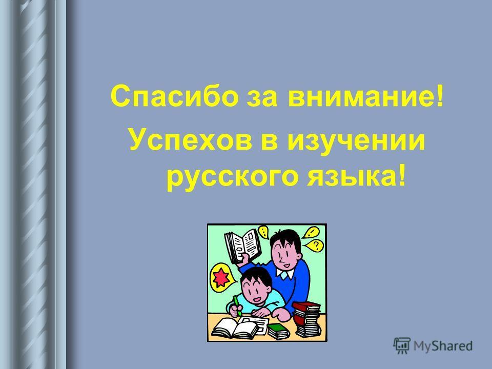 Спасибо за внимание! Успехов в изучении русского языка!