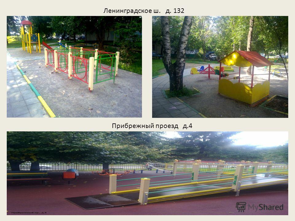 Ленинградское ш. д. 132 Прибрежный проезд д.4