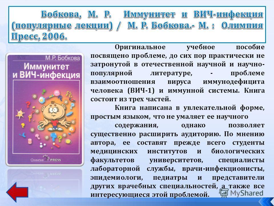 Оригинальное учебное пособие посвящено проблеме, до сих пор практически не затронутой в отечественной научной и научно- популярной литературе, - проблеме взаимоотношения вируса иммунодефицита человека (ВИЧ-1) и иммунной системы. Книга состоит из трех