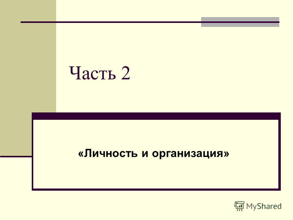 Часть 2 «Личность и организация»