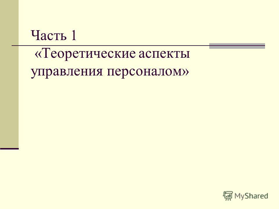 Часть 1 «Теоретические аспекты управления персоналом»