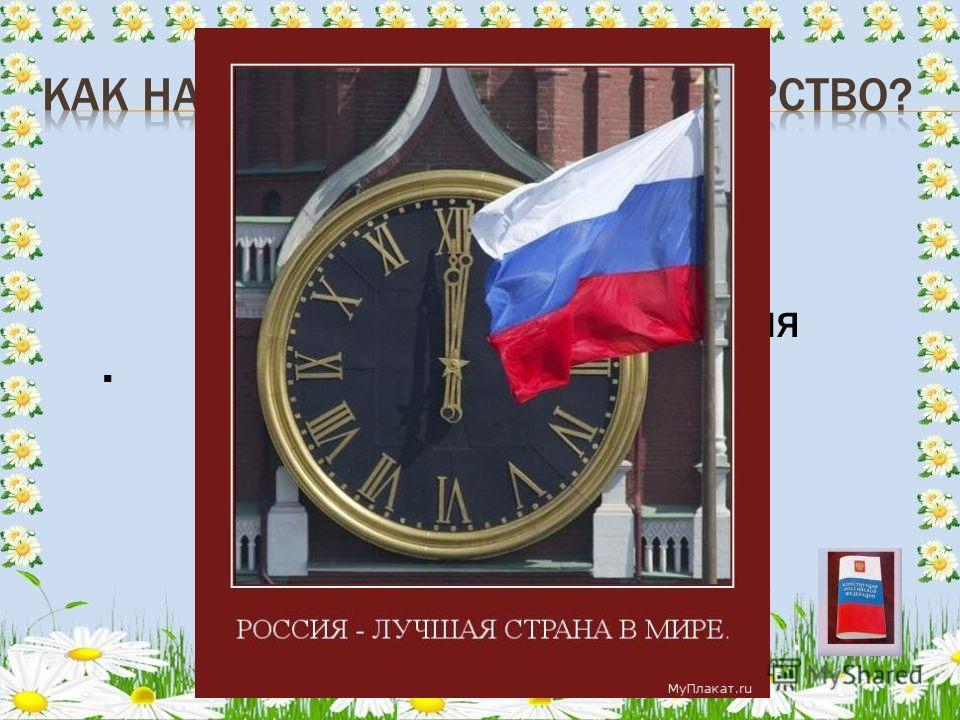 . Российская Федерация