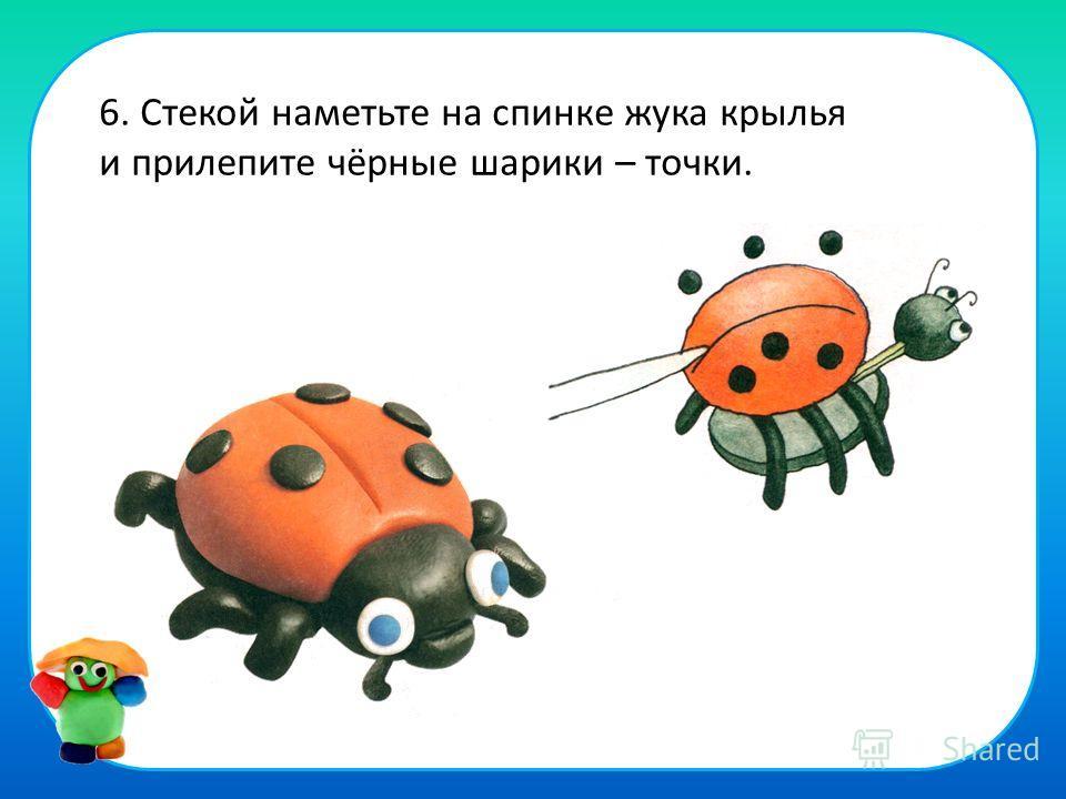 6. Стекой наметьте на спинке жука крылья и прилепите чёрные шарики – точки.