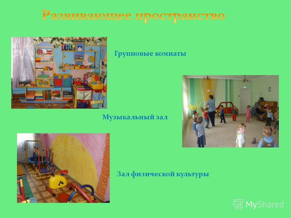 Групповые комнаты Музыкальный зал Зал физической культуры