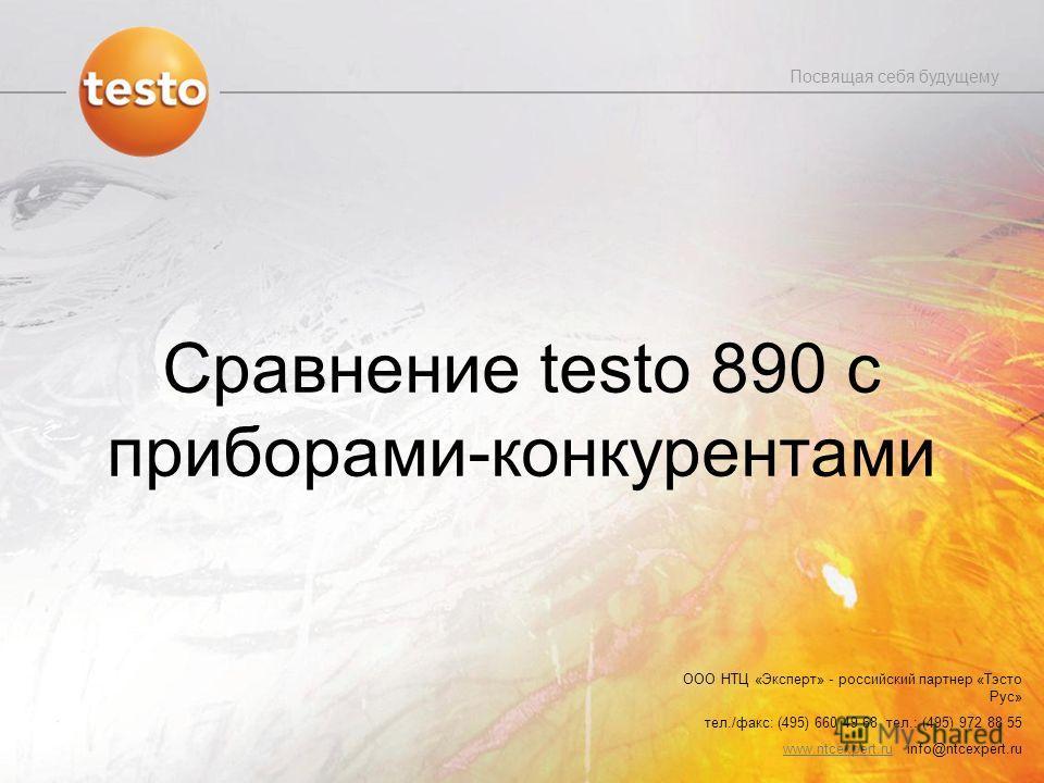 Посвящая себя будущему Сравнение testo 890 с приборами-конкурентами ООО НТЦ «Эксперт» - российский партнер «Тэсто Рус» тел./факс: (495) 660 49 68 тел.: (495) 972 88 55 www.ntcexpert.ruwww.ntcexpert.ru info@ntcexpert.ru
