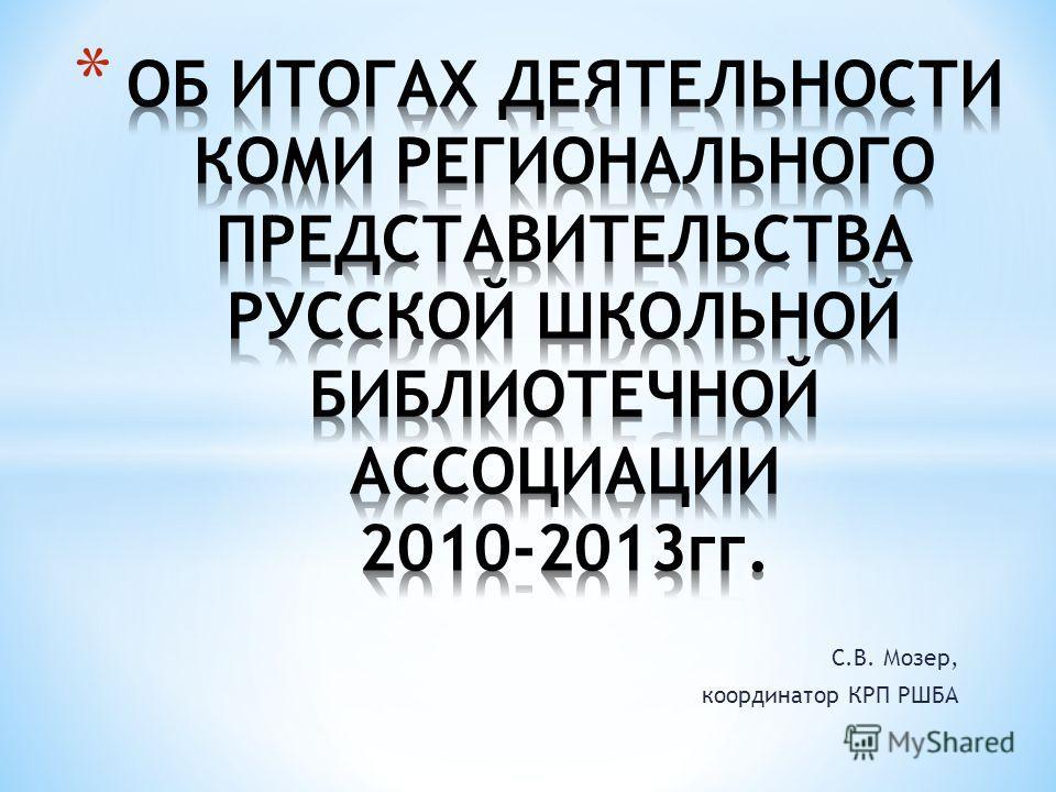 С.В. Мозер, координатор КРП РШБА