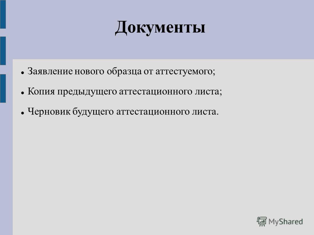 Документы Заявление нового образца от аттестуемого; Копия предыдущего аттестационного листа; Черновик будущего аттестационного листа.