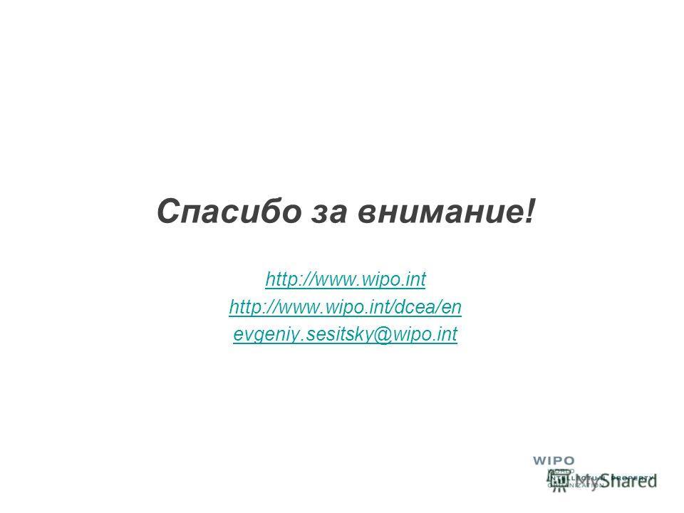 Спасибо за внимание! http://www.wipo.int http://www.wipo.int/dcea/en evgeniy.sesitsky@wipo.int