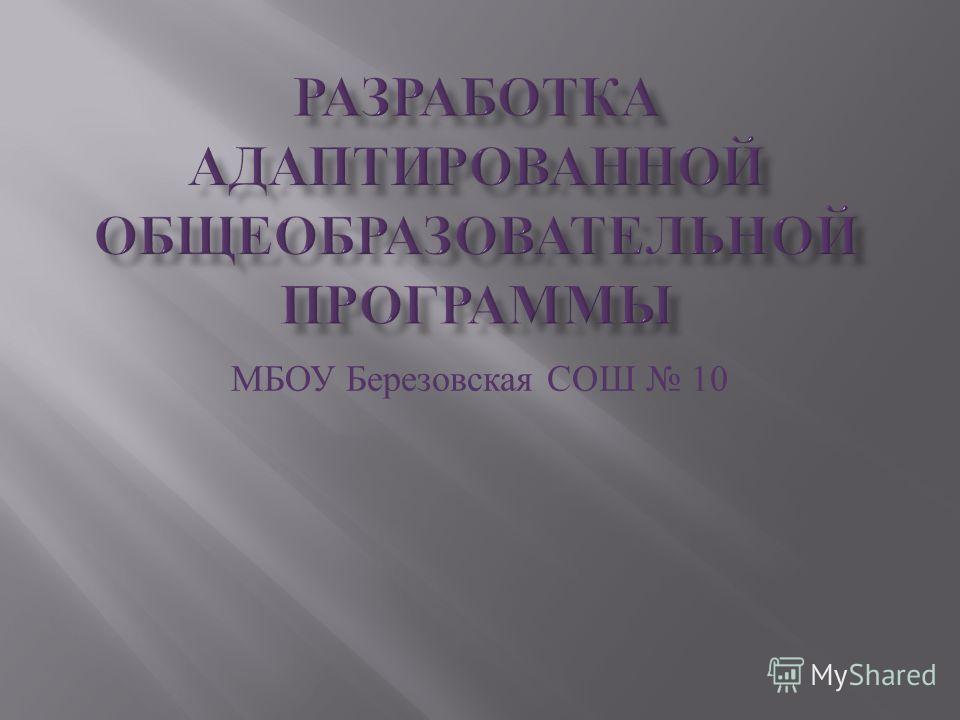 МБОУ Березовская СОШ 10