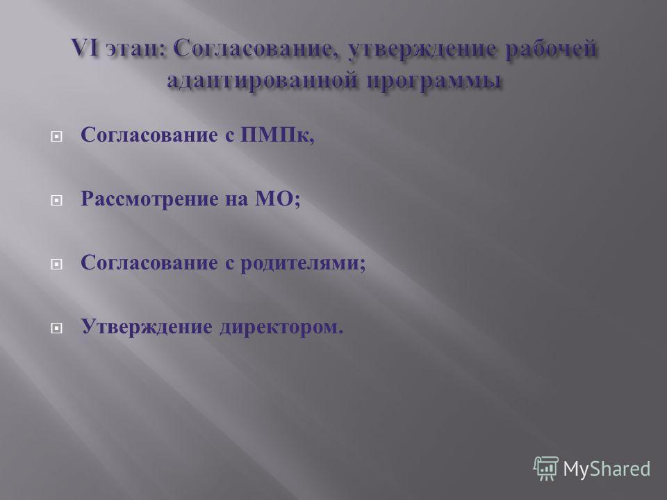 Согласование с ПМПк, Рассмотрение на МО ; Согласование с родителями ; Утверждение директором.