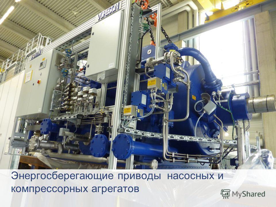 1 Industry Applications | Martin Richter | 2012-10-15 Энергосберегающие приводы насосных и компрессорных агрегатов