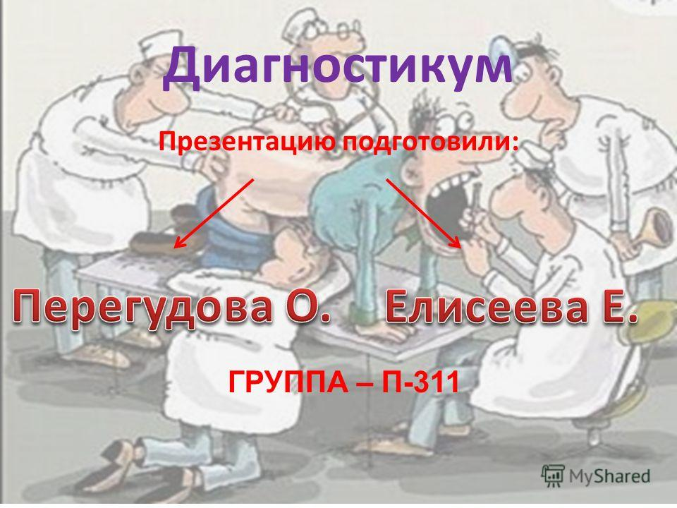 Диагностикум Презентацию подготовили: ГРУППА – П-311