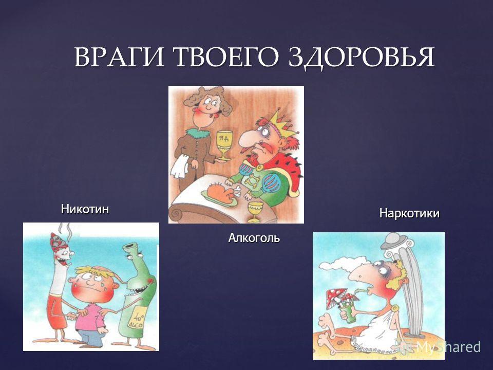 { Презентация педагога-психолога Эжиевой Хавы Саидовнй Наркотикам-нет!