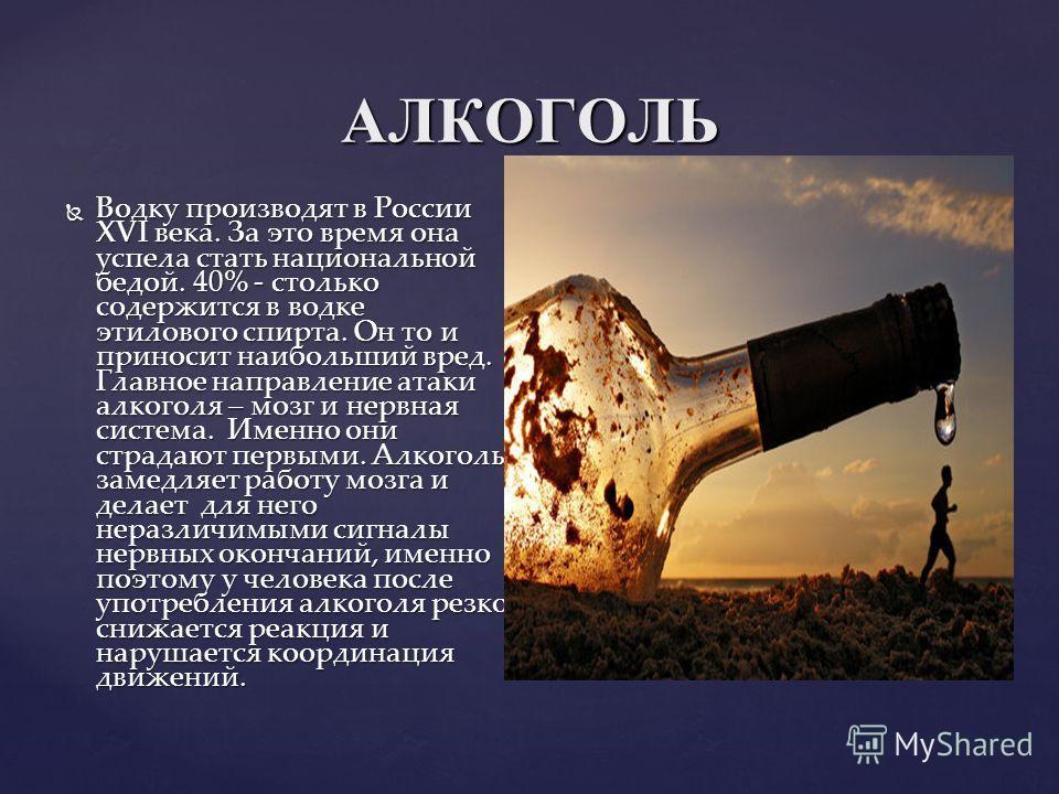 ВРАГИ ТВОЕГО ЗДОРОВЬЯ Алкоголь Никотин Никотин Наркотики