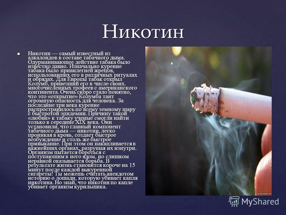 АЛКОГОЛЬ Водку производят в России XVI века. За это время она успела стать национальной бедой. 40% - столько содержится в водке этилового спирта. Он то и приносит наибольший вред. Главное направление атаки алкоголя – мозг и нервная система. Именно он