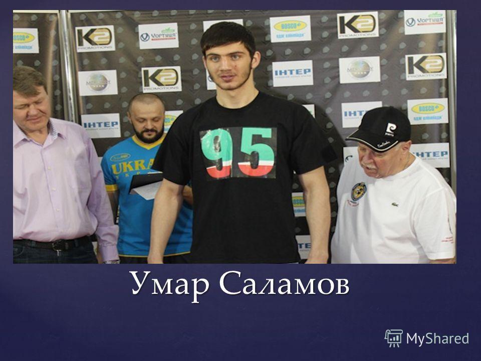 Хасан Халиев, и Якуб Берсанукаев