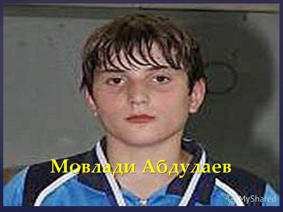 Умар Саламов