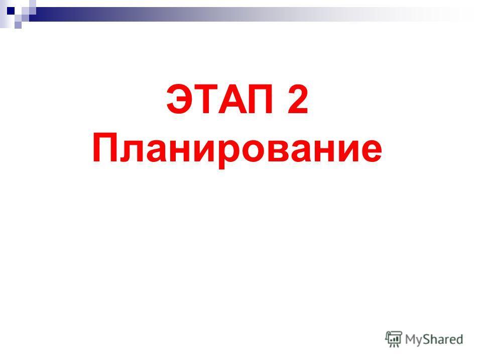 ЭТАП 2 Планирование