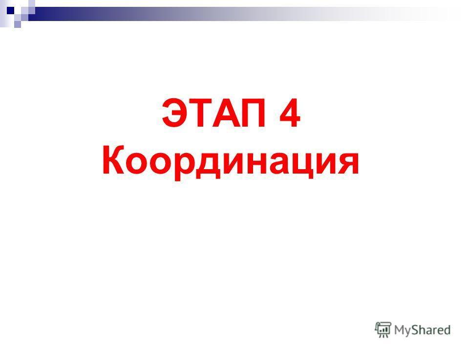 ЭТАП 4 Координация