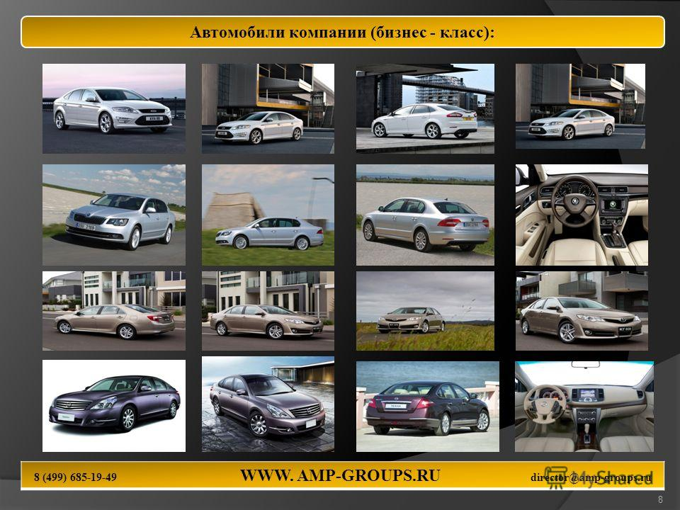 8 Автомобили компании (бизнес - класс): 8 (499) 685-19-49 WWW. AMP-GROUPS.RU director@amp-groups.ru