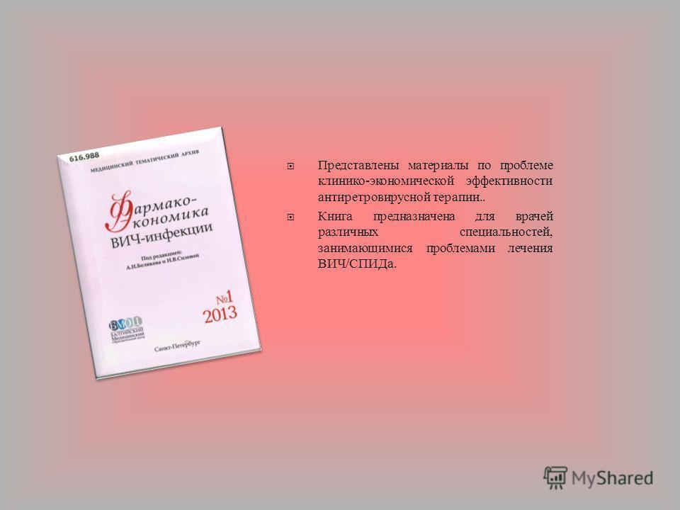 Представлены материалы по проблеме клинико - экономической эффективности антиретровирусной терапии.. Книга предназначена для врачей различных специальностей, занимающимися проблемами лечения ВИЧ / СПИДа.