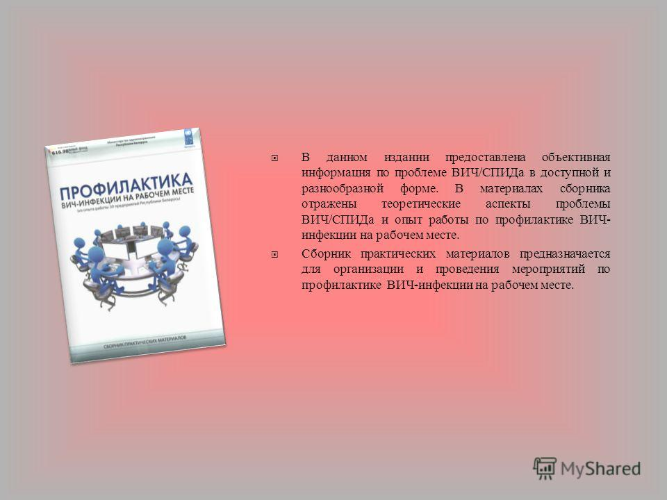 В данном издании предоставлена объективная информация по проблеме ВИЧ / СПИДа в доступной и разнообразной форме. В материалах сборника отражены теоретические аспекты проблемы ВИЧ / СПИДа и опыт работы по профилактике ВИЧ - инфекции на рабочем месте.