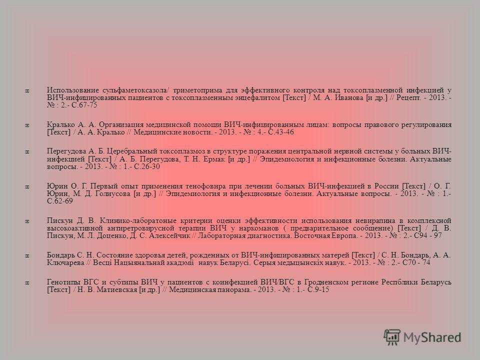 Использование сульфаметоксазола / триметоприма для эффективного контроля над токсоплазменной инфекцией у ВИЧ - инфицированных пациентов с токсоплазменным энцефалитом [ Текст ] / М. А. Иванова [ и др.] // Рецепт. - 2013. - : 2.- С.67-75 Кралько А. А.