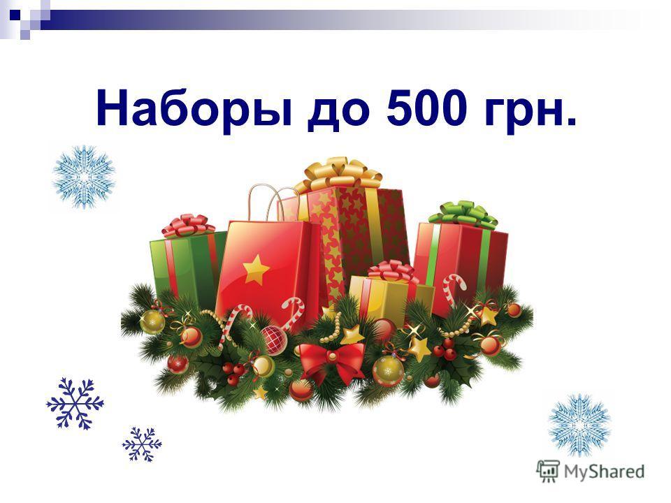 Наборы до 500 грн.
