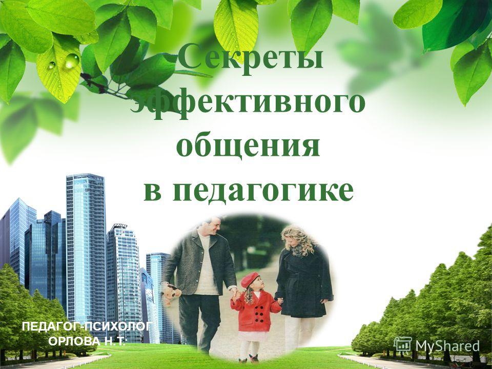 L/O/G/O Секреты эффективного общения в педагогике ПЕДАГОГ-ПСИХОЛОГ ОРЛОВА Н.Т.