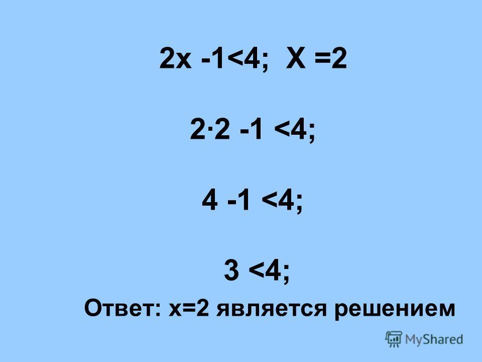 2х -1