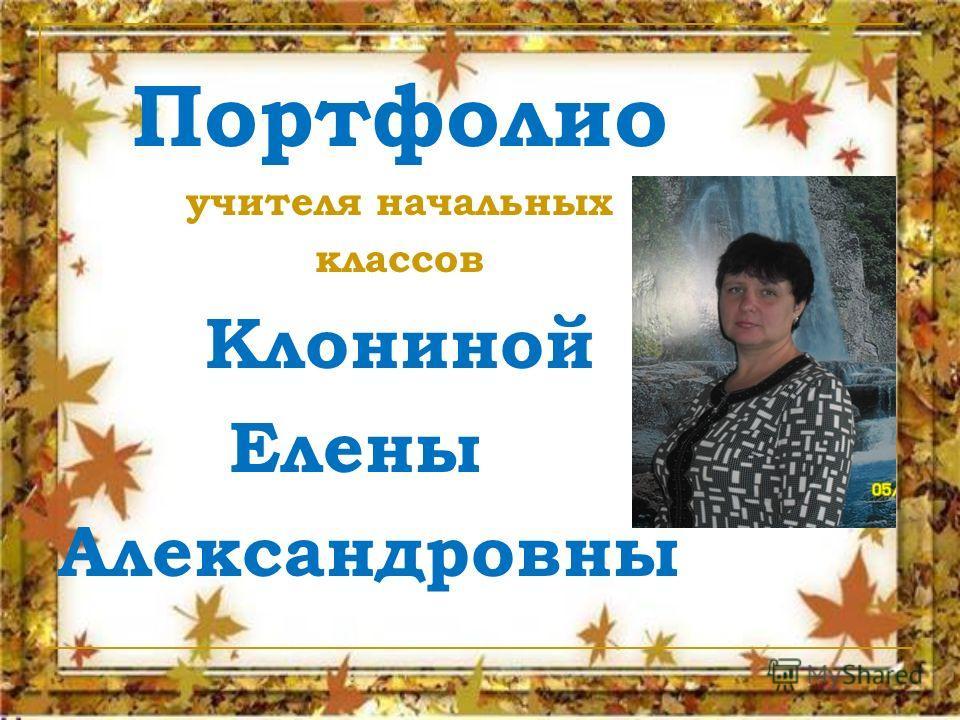 Портфолио учителя начальных классов Клониной Елены Александровны